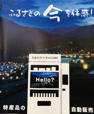 デジタル物産CUBEポスターです。